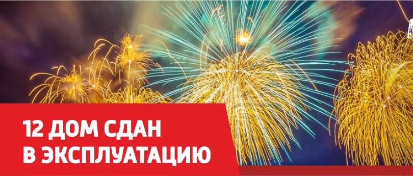 Дом по адресу: г. Подольск, Бородинский бульвар, дом 12 в ЖК «Бородино» успешно сдан в эксплуатацию!
