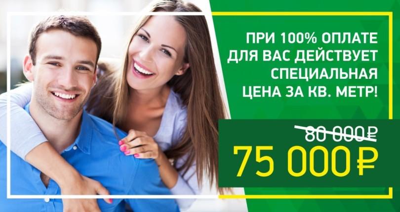 Оплати 100% сразу и получи скидку от 230 000 рублей на выбранную квартиру.