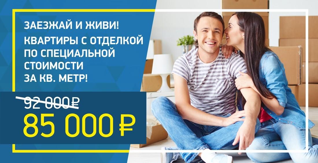Заезжай и живи – квартиры с ремонтом по невероятно низкой стоимости!