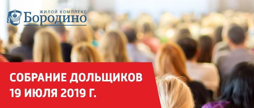 ЖК Бородино – Собрание дольщиков 19 июля 2019 г.
