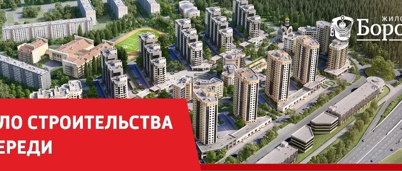 """ЖК """"Бородино"""" – Начало строительства III очереди"""